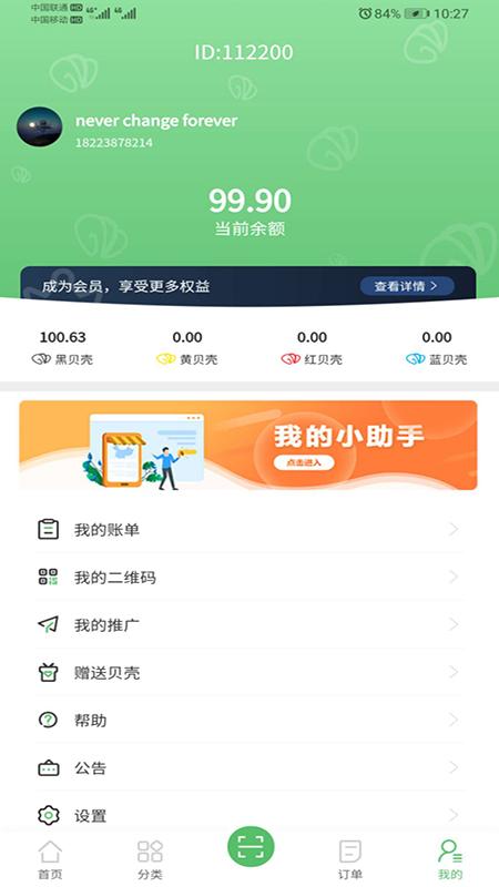 国家普惠社区服务平台官网APP图1: