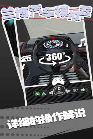 兰博跑车模拟器游戏图4