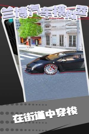 兰博跑车模拟器游戏中文版图片1
