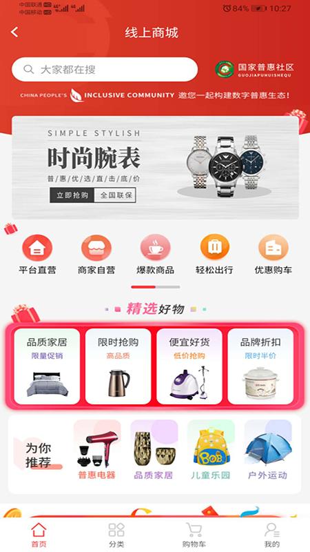 国家普惠社区服务平台官网APP图2: