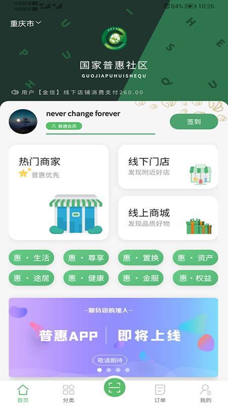 国家普惠社区服务平台官网APP图4: