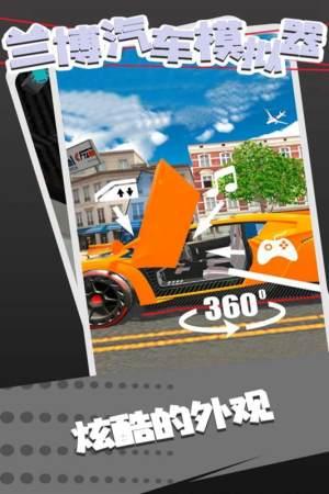 兰博跑车模拟器游戏图2