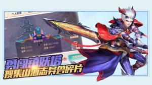 了不起的飞剑处妖传官方版图1