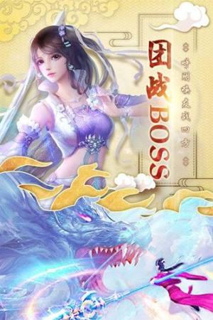 幻域仙途手游最新正式版图片1