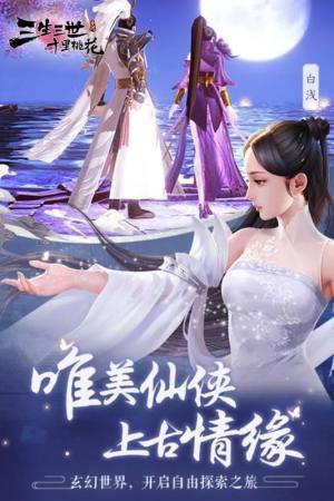 腾讯新三生三世十里桃花手游官网正式版图片1