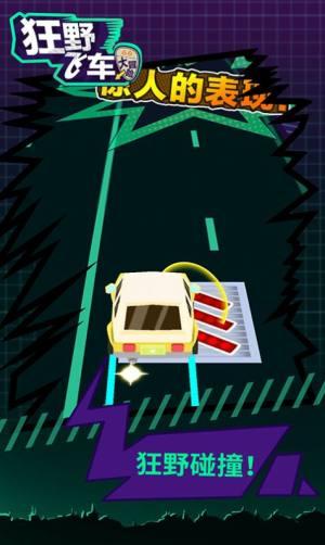 狂野飞车大冒险游戏安卓版图片2