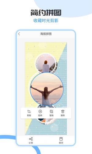 茂萦图片拼接大师APP软件图片1