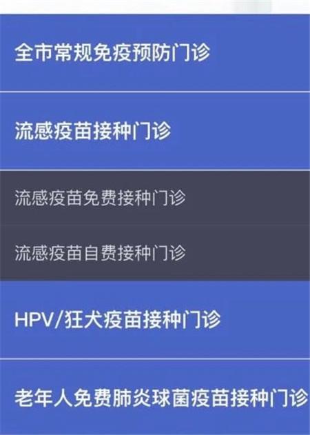 北京市疾控中心流感疫苗地图APP下载最新版图3: