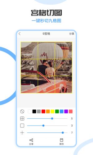 茂萦图片拼接大师APP图3