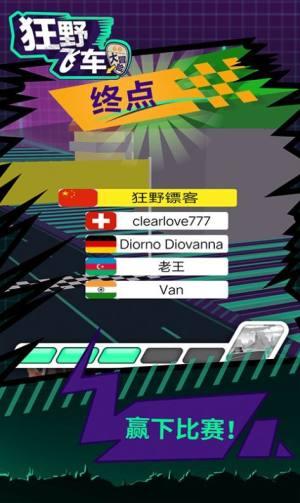 狂野飞车大冒险游戏安卓版图片1