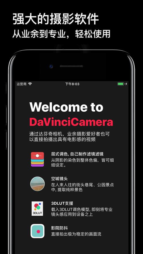 达芬奇相机免费下载app图2: