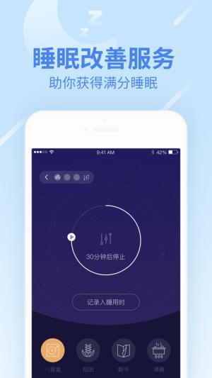 乐心健康刷步数app图3