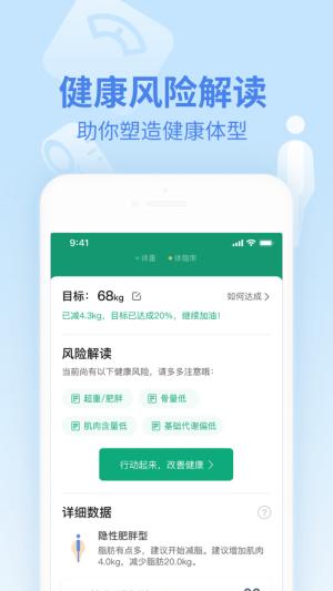乐心健康刷步数app图4