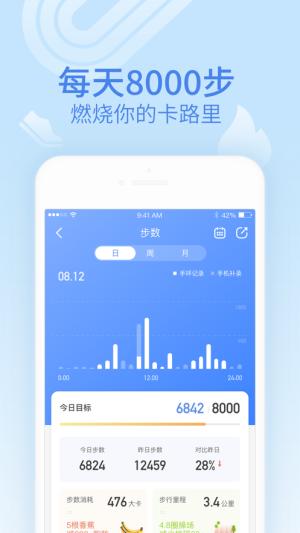 乐心健康刷步数app图5