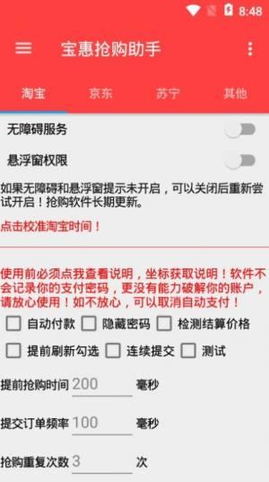 宝惠抢购助手APP图1