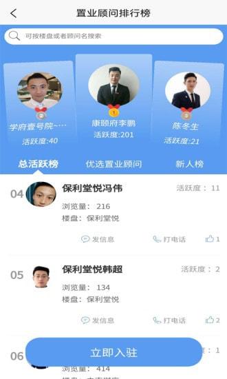 邹城房产网APP信息网备案查询图4: