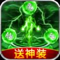 凡人封神錄手游官方最新版 v7.0
