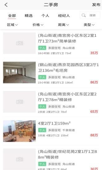 邹城房产网APP信息网备案查询图2: