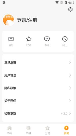 丁香书院app图3