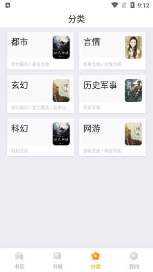 丁香书院app图4