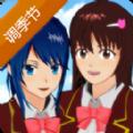 樱花校园模拟器调季节版阁楼最新版 v1.035.08