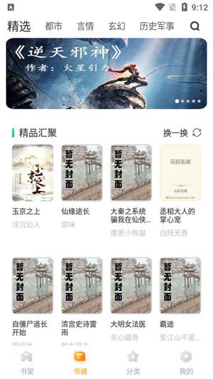 丁香书院app图1