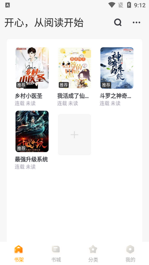 丁香书院app图2
