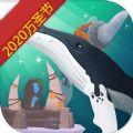 深海水族館2020萬圣節內購最新破解版 1.28.0