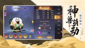 剑豪武双传手游官网最新版图片2