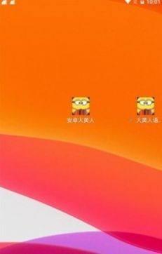 大黄人语音助手APP图3