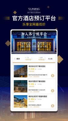 苏宁酒店APP图3