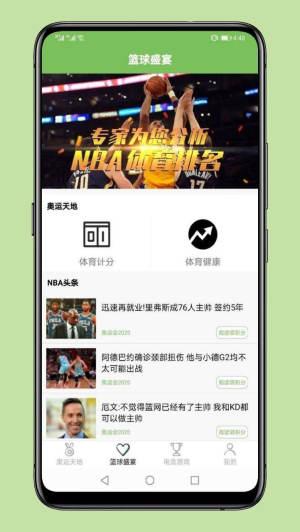 奥运会2020 app图3