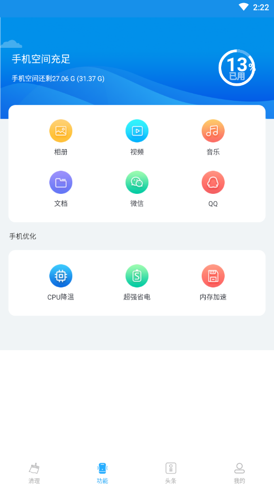 5G清理大师APP客户端图1: