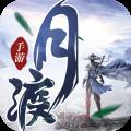 月渡仙境官方正版手游 v1.0