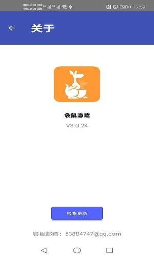 袋鼠隐藏app图2