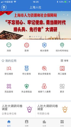 上海人社局官网下载APP图4