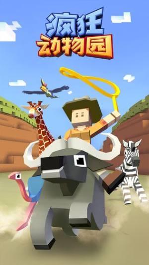疯狂动物园1.28.1破解版图4