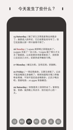 DayGram安卓版图2