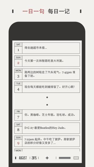 DayGram安卓版图3