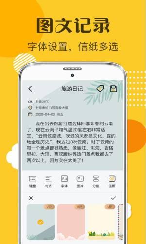 子墨日记APP最新官网版图片1