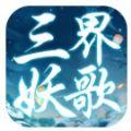 三界妖歌手游官方安卓版 v1.0.0
