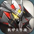 机甲大作战游戏官方正式版 v1.1.1