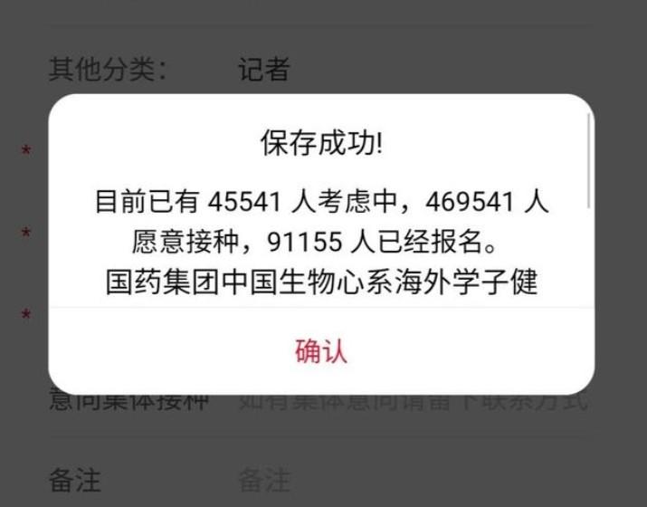 北京武汉怎么预约新冠疫苗?新冠疫苗最新预约消息[多图]