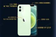 iphone12参数配置介绍:苹果12参数配置详细一览[多图]