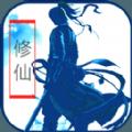 老子修仙回来了手游官网版 v1.0