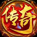 复古九职业传奇手游官方版 v1.0