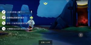 光遇10.14任务攻略:10月14日复刻先祖位置大蜡烛位置一览图片1