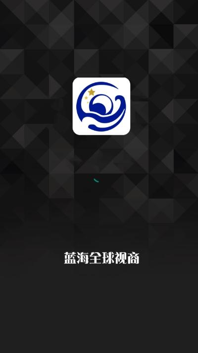 蓝海全球视商APP分红版图1: