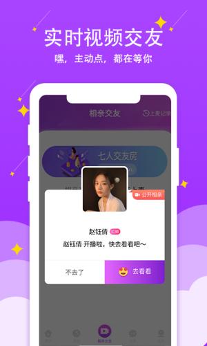 蜜情app图3