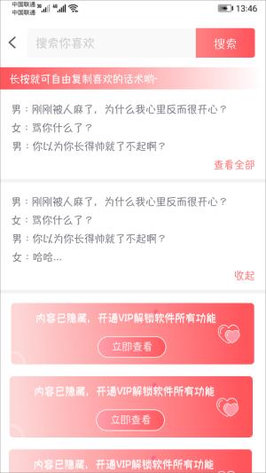 恋爱话术探探APP图4